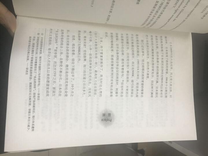 正版 失去的二十年:日本经济长期停滞的真正原因 日本经济政策亲历者实录 日本经济的近代发展 晒单图