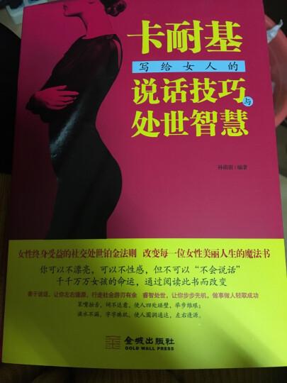 卡耐基写给女人的说话技巧与处世智慧 晒单图