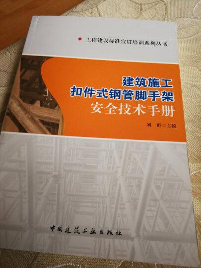 工程建设标准宣贯培训系列丛书:建筑施工扣件式钢管脚手架安全技术手册 晒单图