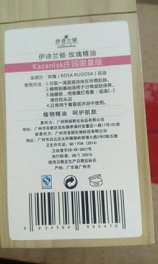 伊诗兰顿玫瑰精油庄园10ml 单方精油 补水保湿提亮 面部全身精油调配按摩 香薰SPA芳疗护理 晒单图