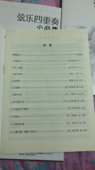 弦乐四重奏小品集 总谱版1-6 晒单图