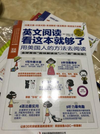完全图解英语学习大全集(套装共4册) 晒单图
