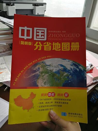 中国分省地图册 简明版 34省政区概况 人口面积 交通旅游景点等信息实用中国地图 晒单图