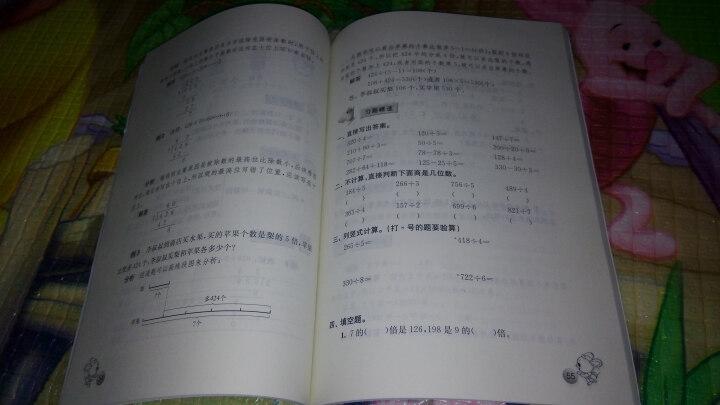 怎样学好小学数学(3年级第1学期) 晒单图