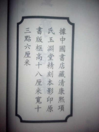 中国书店藏珍贵古籍丛刊:王摩诘集(套装共2册) 晒单图