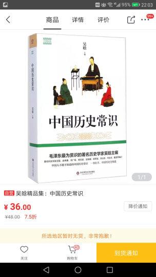 吴晗精品集:中国历史常识 晒单图