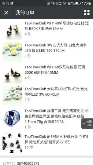 TaoTimeClub 大功率LED灯珠 红光  散光 照明LED 3W 60-70LM 晒单图