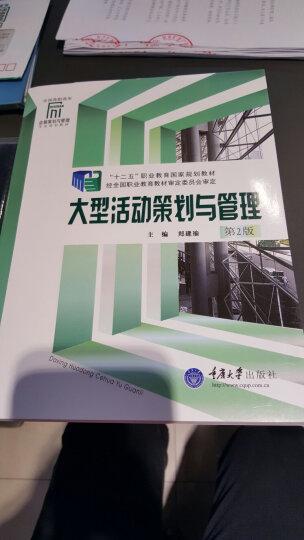 大型活动策划与管理(第2版)/全国高职高专会展策划与管理专业规划教材 晒单图