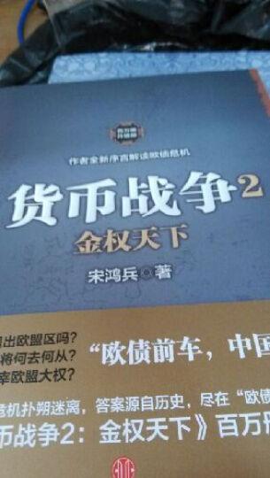 货币战争2:金权天下 中信出版社图书 晒单图