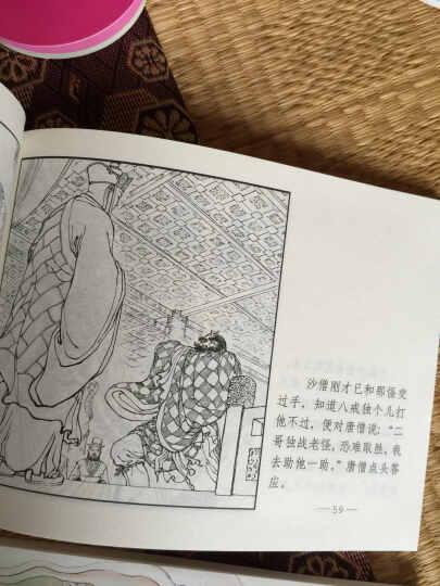 经典连环画阅读丛书:西游记故事2(套装共4册) 小人书 晒单图