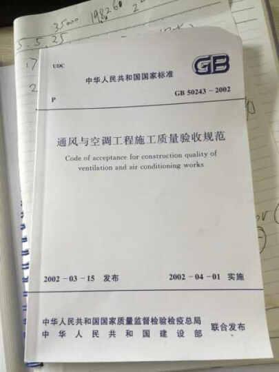 通风与空调工程施工质量验收规范(GB 50243-2002) 晒单图