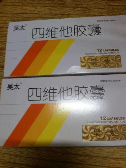 吴太 四维他胶囊 12粒/盒 晒单图