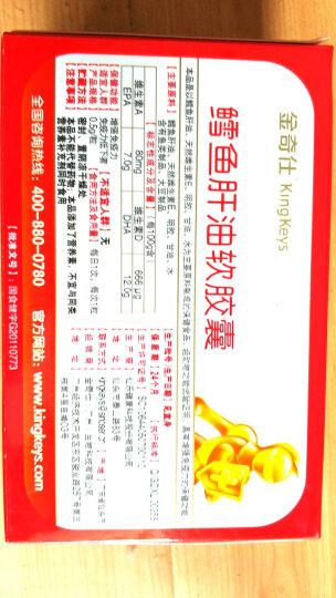 金奇仕(KingKeys)强化钙固体饮料 +健字号鳕鱼肝油软胶囊超值套装 晒单图