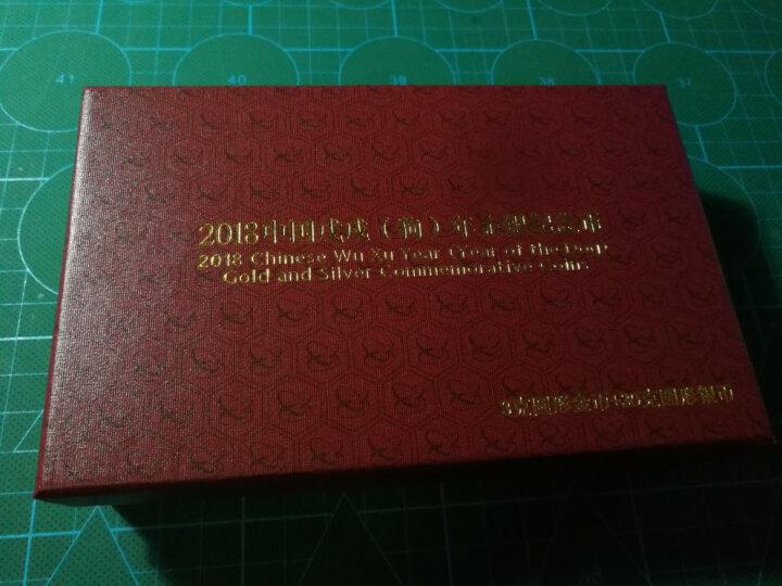 2018年生肖狗金银纪念币 生肖狗纪念币 生肖狗150克彩银 晒单图