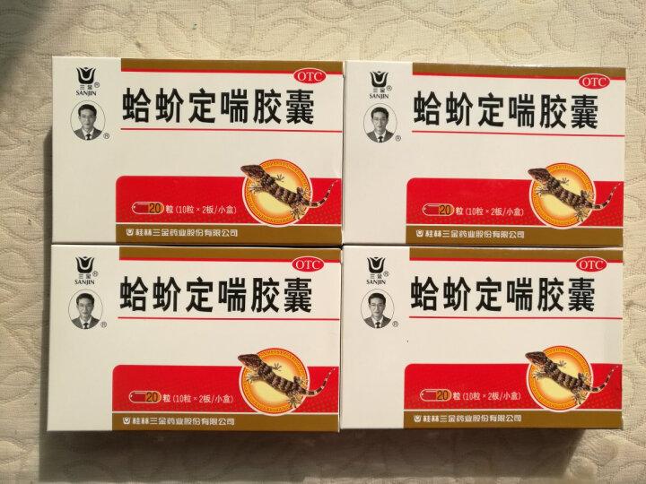 桂林三金 蛤蚧定喘胶囊 0.5g*20粒/盒 30盒 晒单图