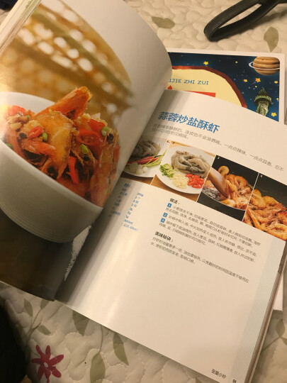 贝太厨房:滋补养颜食谱大全 晒单图