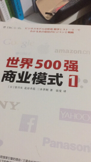 世界500强商业模式1 晒单图