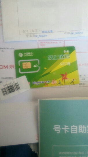 【移动号卡】校园卡 包年卡 手机卡 上网卡 北京 200元包打一年 晒单图