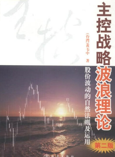 主控战略波浪理论(第2版) 晒单图