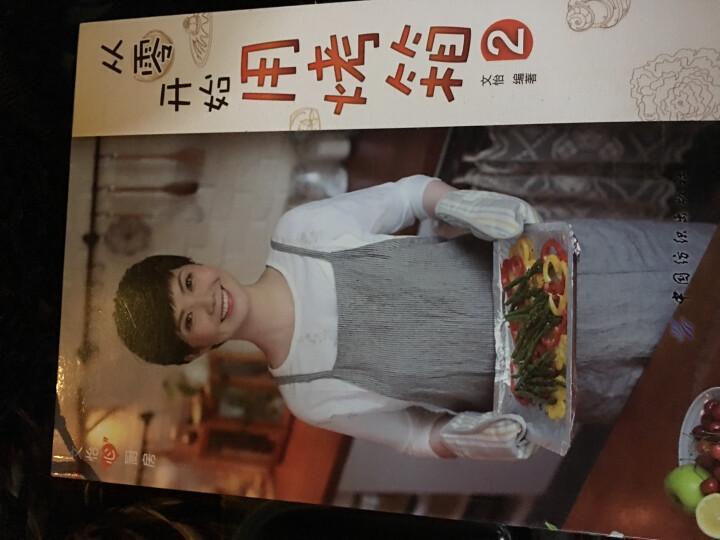 从零开始用烤箱2 文怡厨房 烤箱教程 烤箱食谱 烤箱入门 书籍 晒单图
