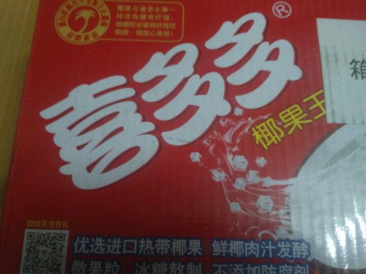 喜多多 椰果王微果粒200g*20 果粒饮料 晒单图