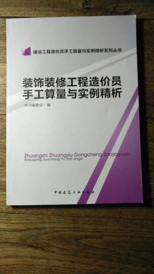 建设工程造价员手工算量与实例精析系列丛书:装饰装修工程造价员手工算量与实例精析 晒单图