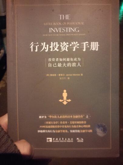 行为投资学手册:投资者如何避免成为自己最大的敌人 晒单图