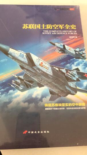 《苏联国土防空军全史》铸就苏维埃坚实的空中屏障! 晒单图
