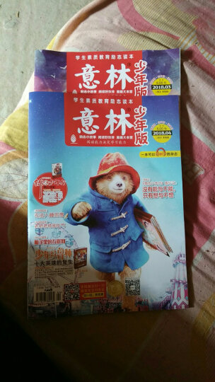 意林少年版杂志 2018年五月起订阅 1年共24期 青少年文学 课外阅读作文素材 杂志铺 晒单图