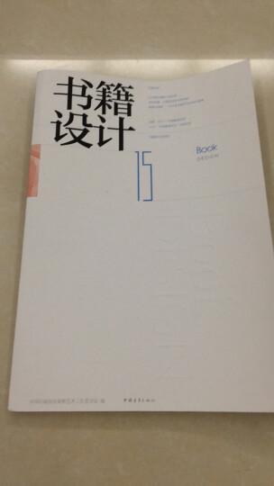 书籍设计.第15辑 晒单图