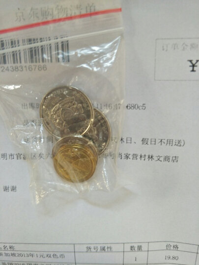 钱邮网外国硬币钱币新加坡2013年1元双色币24.6mm单枚 晒单图