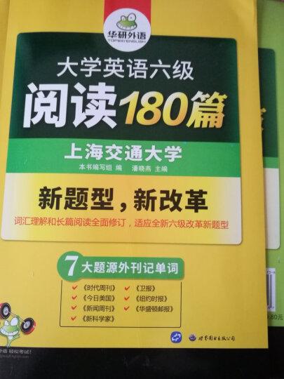华研外语 大学英语六级阅读180篇(赠全文翻译本 含七大题源外刊记单词+六级阅读理解难句) 晒单图