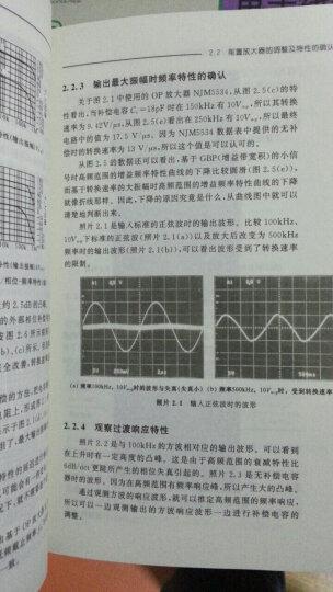 测量电子电路设计:滤波器篇(从滤波器设计到锁相放大器的应用) 晒单图