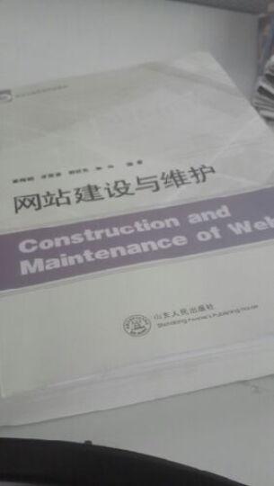 网站建设与维护/临沂大学优秀校本教材 晒单图
