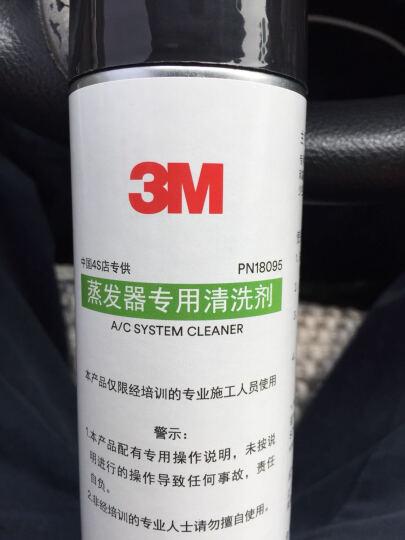 3M蒸发器清洗剂专业汽车空调清洗剂除臭剂 空调蒸发箱清洗剂-4S版 晒单图