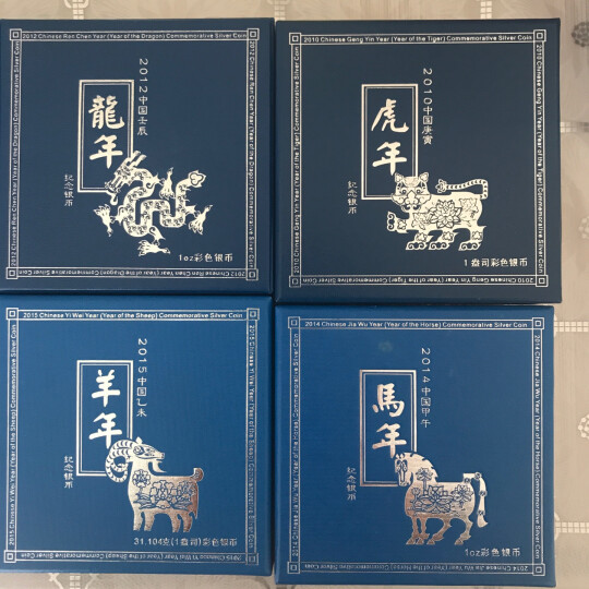 上海集藏 中国金币2010年虎年金银币纪念币  1盎司彩色银币 彩银虎 晒单图