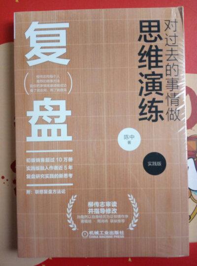 营销企划手册:已经被50万中国营销人使用的营销企划工具书 晒单图
