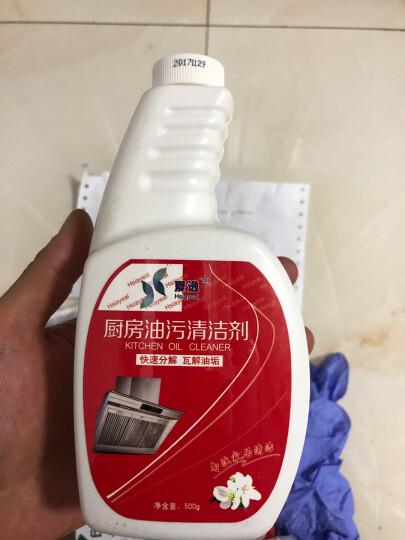 夏逸 油烟机清洗剂去油污强力去除油渍瓷砖厨房清洁剂重油污净油污清洁剂 赠品口罩 晒单图