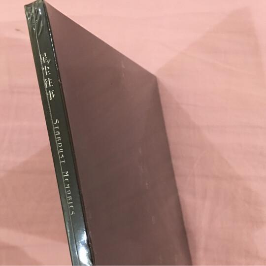 星尘往事(CD) 晒单图