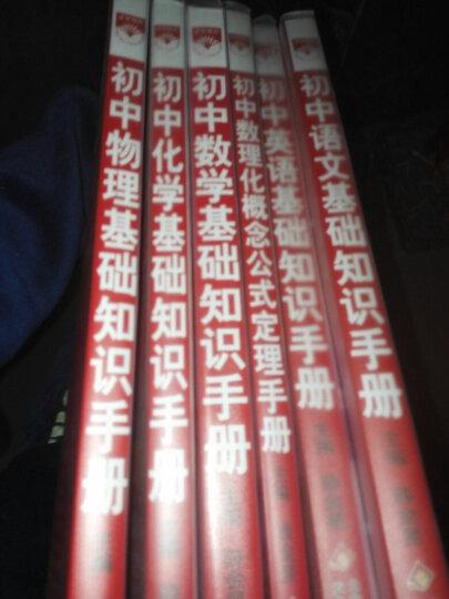 基础知识手册初中语文数学英语物理化学全套5本 初一二三适用初中中考复习冲刺考点解析教辅 晒单图