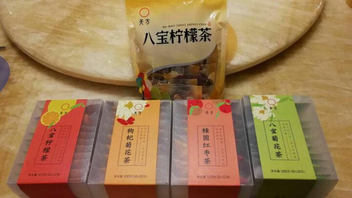 【九华馆】 天方100g枸杞菊花八宝茶 组合花草茶 晒单图