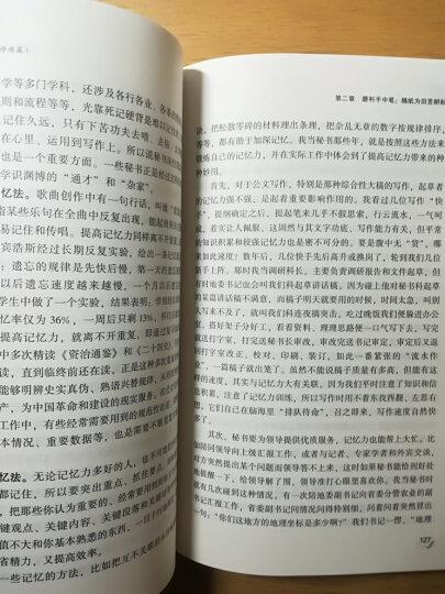 大手笔是怎样炼成的:资深老秘书的公文写作秘笈(语言篇+修炼篇 套装共2册) 晒单图