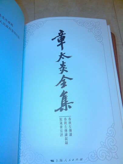 章太炎全集:《訄书》初刻本·《訄书》重订本·检论 晒单图