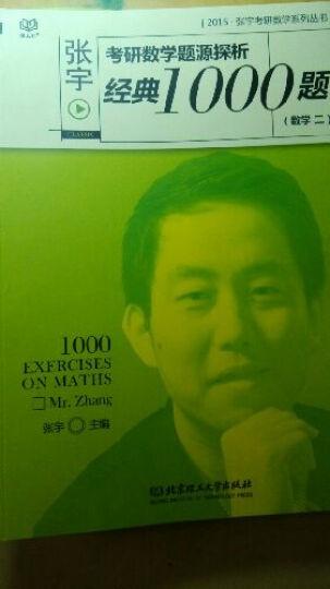 张宇考研数学系列丛书:2015张宇考研数学题源探析经典1000题(数学二) 晒单图