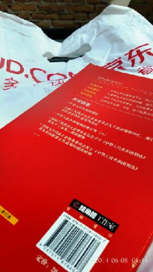 中华人民共和国刑法(注释本)(根据最新《刑法修正案八》修订) 晒单图