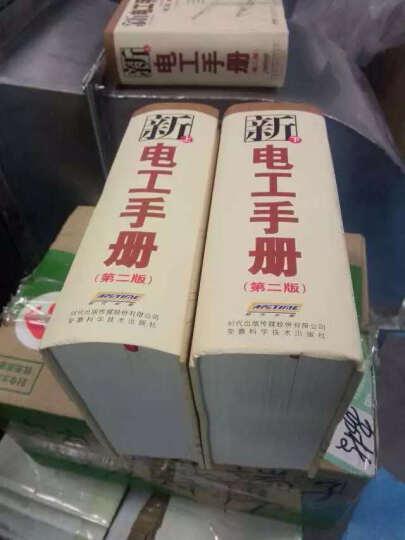 正版包邮 新电工手册(第2版 上下册 版电工手册实用)(精) 李正吾  电工技术手册 晒单图