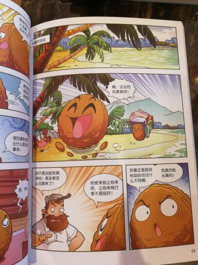 植物大战僵尸2武器秘密之你问我答科学漫画·世界之最卷 晒单图