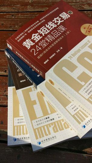 第二版上下册套装共4册:《黄金短线交易的24堂精品课+外汇短线交易的24堂精品课》魏强斌 晒单图