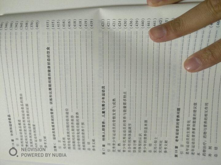 临床运动营养学(第四版) (澳)博克 王启荣 世界图书出版公司 9787510039782 晒单图