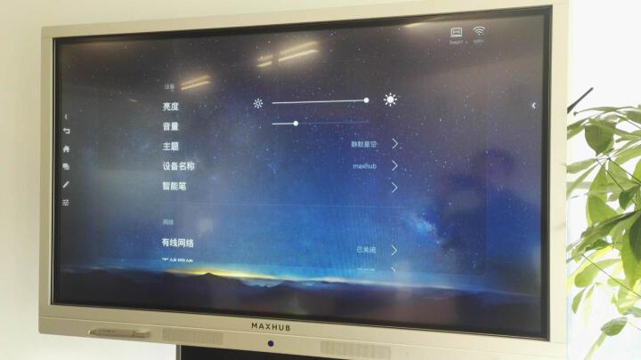 MAXHUB 智能会议平板 55英寸标准版 交互式互动电子白板多媒体教学一体机视频会议触摸显示屏 晒单图